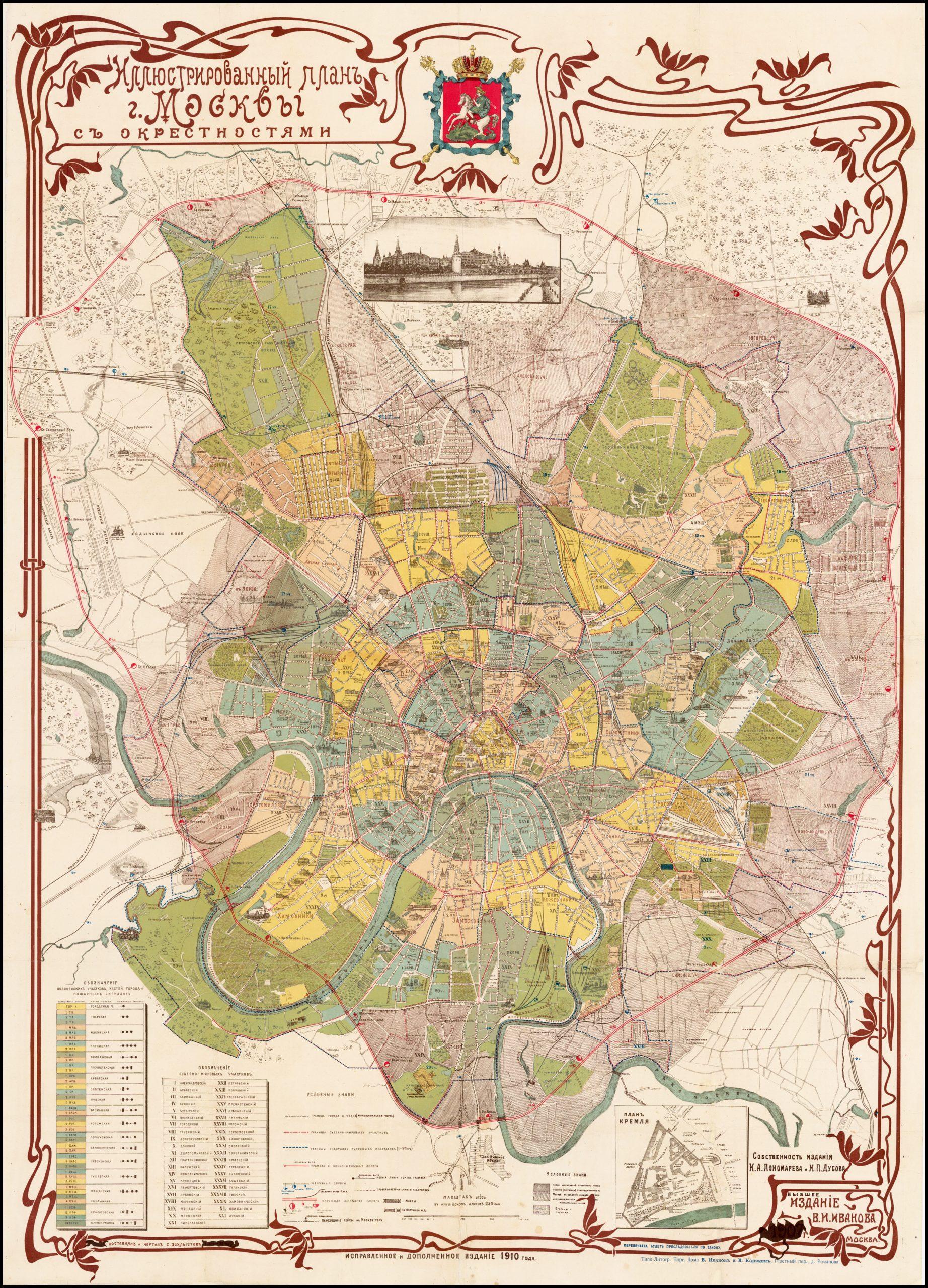 Высокодекоративный и масштабный план Москвы, изображающий город незадолго до революции 1917 года