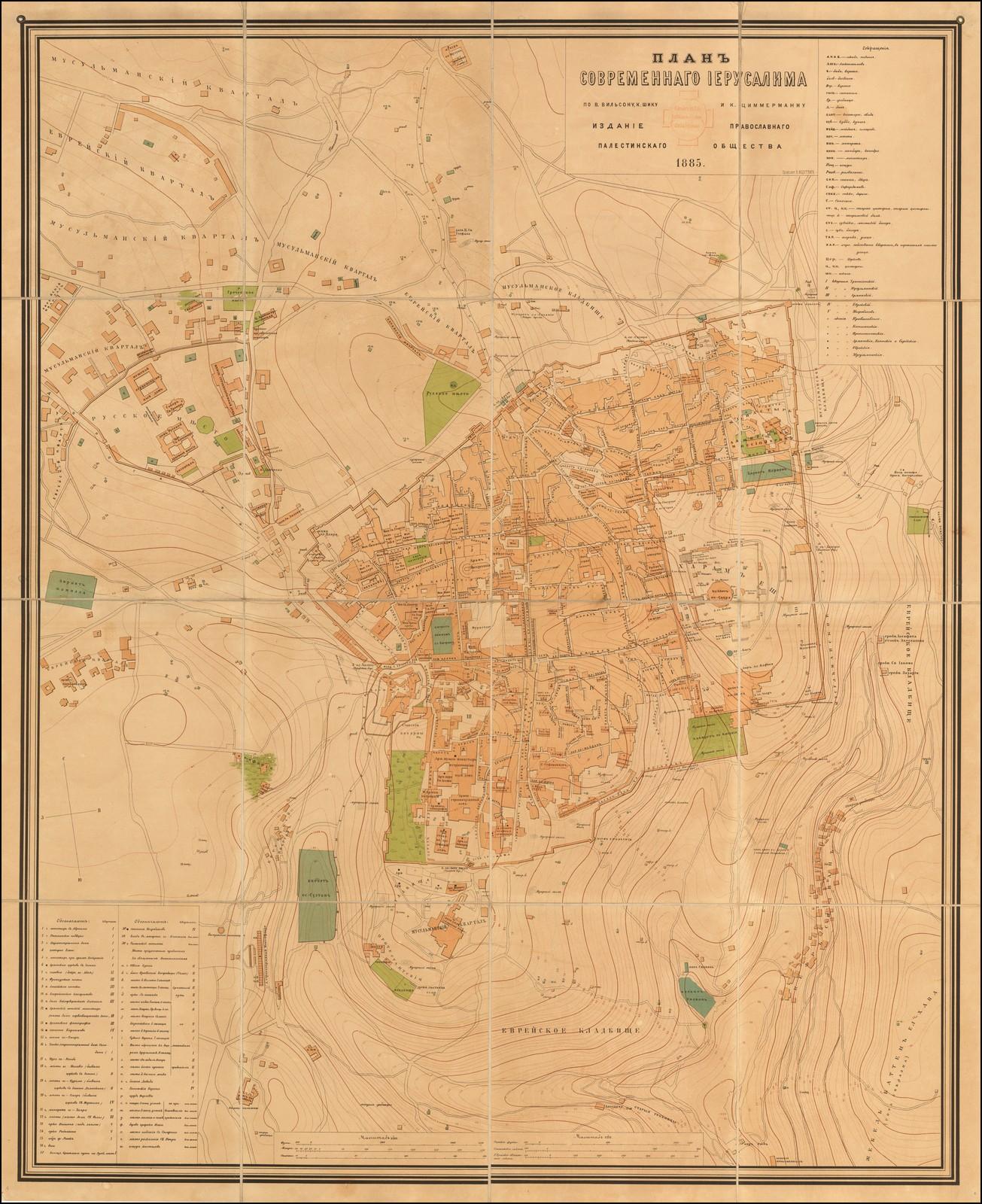 Литографированная русская карта Иерусалима, изданная в 1885 году Российским Императорским Православным Палестинским Обществом